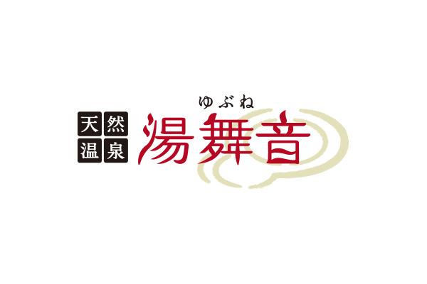 天然温泉 湯舞音 龍ケ崎店
